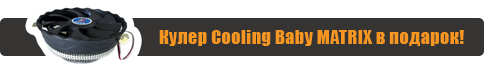 Cooling Baby Q9