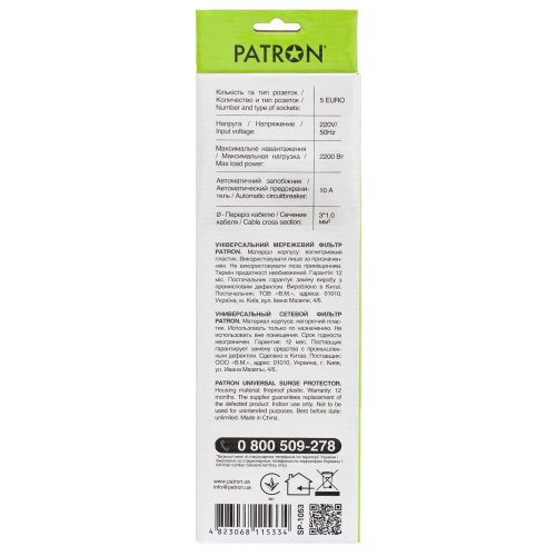 Фото Сетевой фильтр PATRON 3 м 10A 5 розеток (EXT-PN-SP-1053) Black