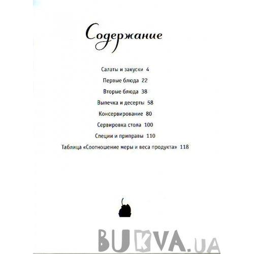 Фото Книга для записи рецептов