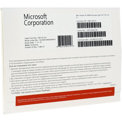 Фото Операционная система Microsoft Windows 10 Home 64-bit Russian DVD (KW9-00132)