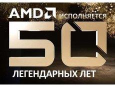 Фото AMD исполняется 50!