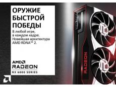 Фото AMD представляет новое поколение видеокарт – серию AMD Radeon™ RX 6000