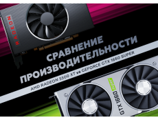Фото Сравнение производительности игровых видеокарт AMD RADEON 5500 XT и GEFORCE GTX 1660 Super