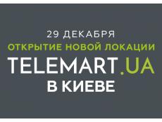 Фото 29 декабря в Киеве откроется второй шоурум TELEMART.UA