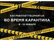 Фото Карантин 8 - 24 января. Как работает TELEMART.UA
