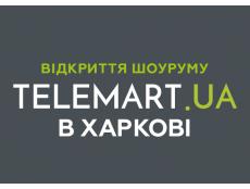 Фото Відкриття шоуруму TELEMART.UA в Харкові. Дата і інші подробиці