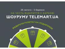 Фото На честь відкриття шоуруму TELEMART.UA у Харкові - безпрограшна рулетка