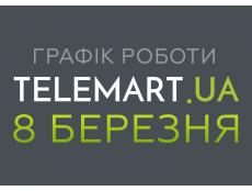 Фото Графік роботи TELEMART.UA 8 березня