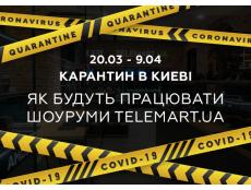 Фото Карантин у Киеві з 20 березня по 9 квітня. Як працюють шоуруми TELEMART.UA