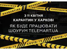 Фото Карантин у Харкові з 11 квітня. Як працює шоурум TELEMART.UA
