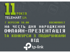Фото Святкуй день народження TELEMART.UA разом з TP-Link