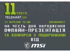 Фото Останній день святкування 11-річчя TELEMART.UA, проведи його разом з MSI!