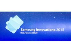 Фото Samsung Innovations 2015 – украинская презентация новых продуктов Samsung