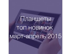 Фото Планшеты: топ новинок за март-апрель 2015