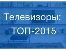 Фото Топ телевизоров 2015
