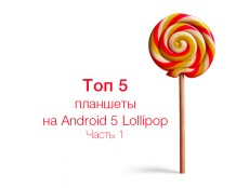 Фото Топ 5: планшеты на Android 5 Lollipop. Часть 1