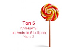 Фото Топ 5: планшеты на Android 5 Lollipop. Часть 2