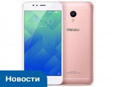 Фото Опубликованы официальные характеристики и цена смартфона Meizu M5S