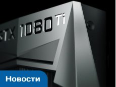 Фото Представлена видеокарта NVIDIA GeForce GTX 1080 Ti