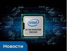 Фото Intel планирует выпуск нескольких 6-ядерных процессоров с архитектурой Coffee Lake, в том числе в рамках линейки Core i5