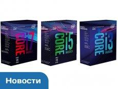 Фото Официально представлены новые настольные процессоры Intel Core 8-го поколения с увеличенным количеством ядер